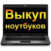 Скупка ноутбуков в Оренбурге